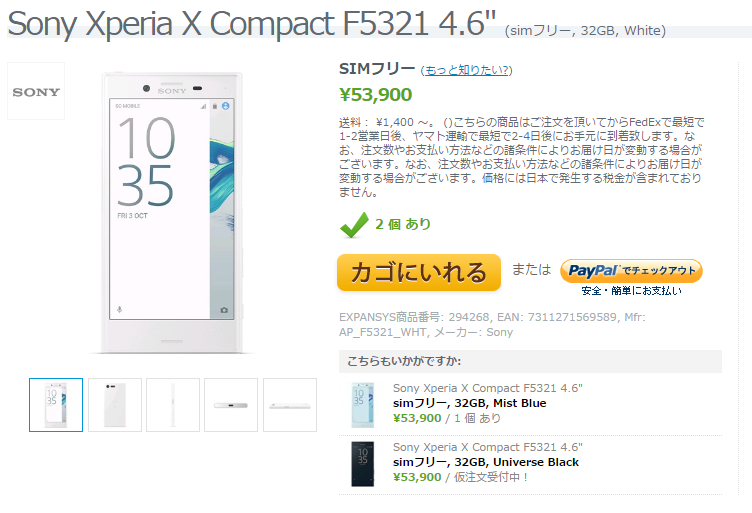 ExpansysでSony Xperia X Compactの販売がスタート