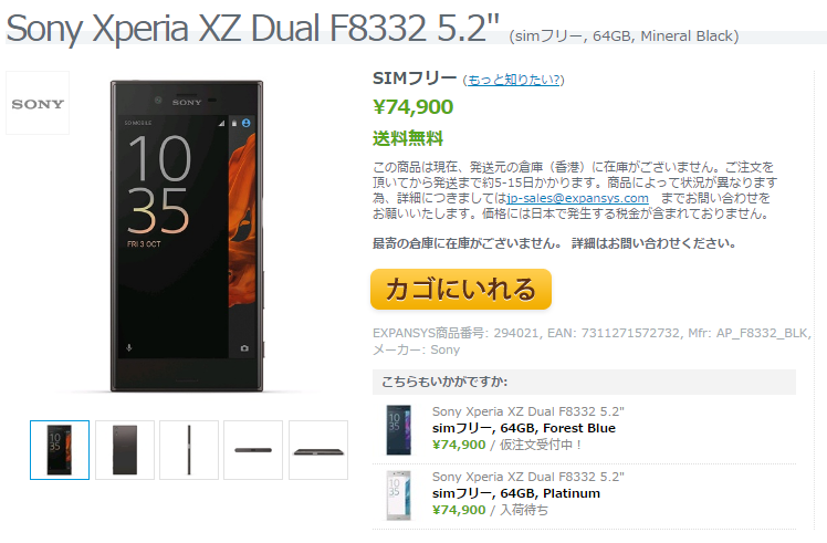 ExpansysでSony Xperia XZの販売がスタート