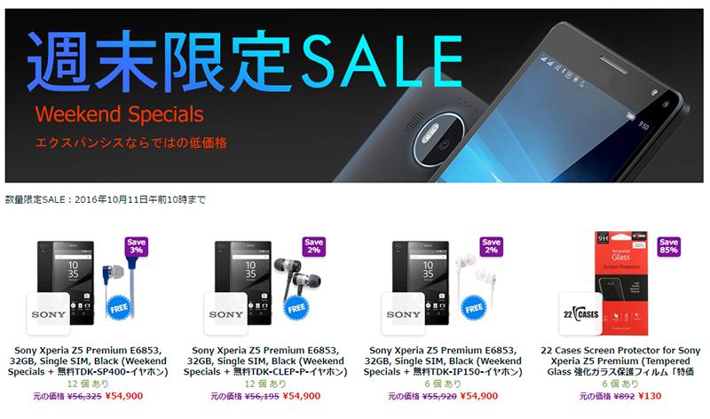 Expansys週末限定セールにXperia Z5 Premiumのバンドル品が登場
