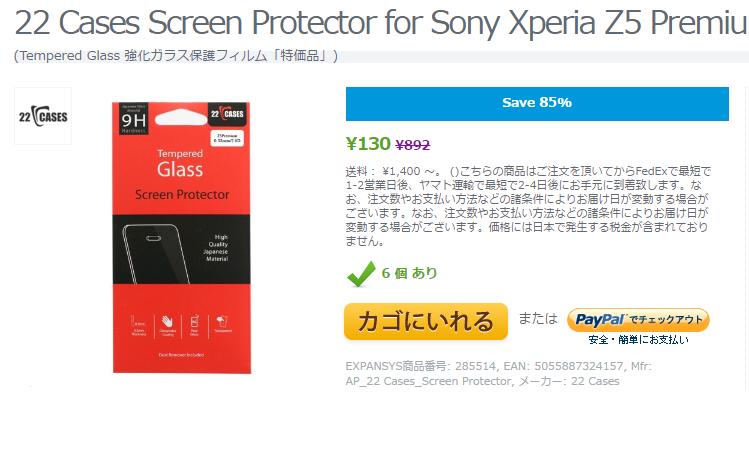Xperia Z5 Premium専用ガラスフィルムが130円で販売中