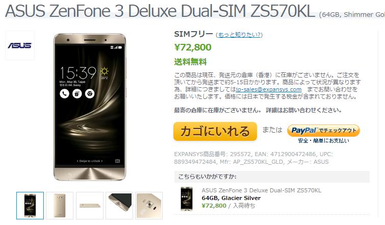 ExpansysでASUS ZenFone 3 Deluxeの販売がスタート