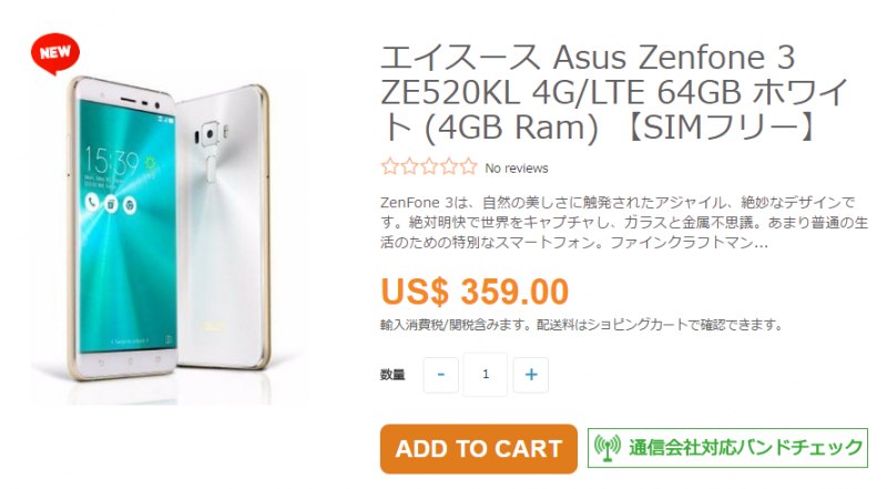 ETORENでASUS ZenFone 3(5.2インチ)RAM4GBの販売がスタート