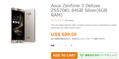 ETORENでASUS ZenFone 3 Deluxeの販売がスタート