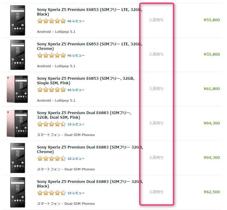 ETORENでのSony Xperia Z5 Premiumの在庫状況