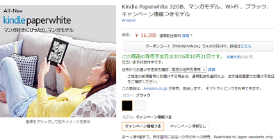 Kindle Paperwhiteにマンガモデルが登場