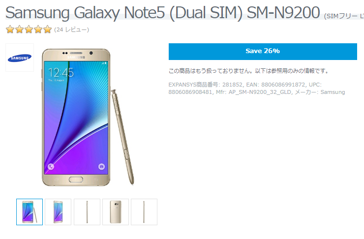 ExpansysがGalaxy Note5の取扱いを終了