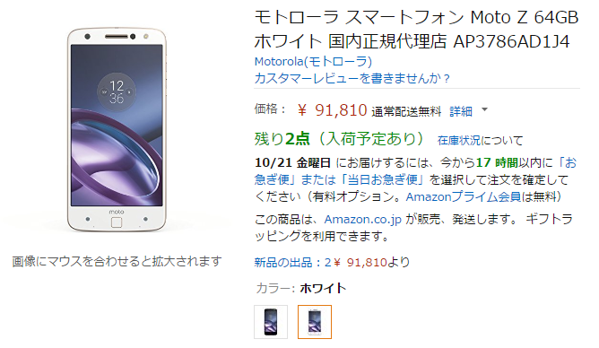 AmazonでMotorola Moto Zが発売