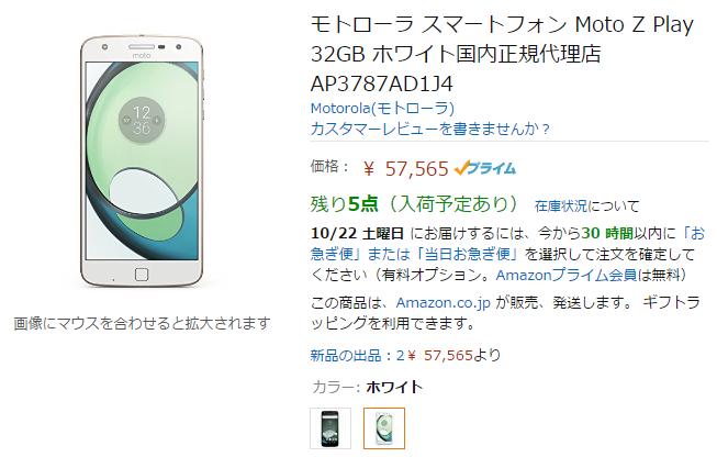 AmazonでMotorola Moto Z Playが発売