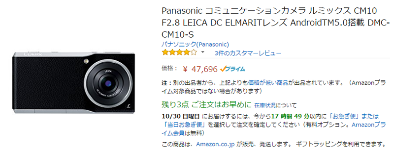 Amazon.co.jpでPanasonic LUMIX DMC-CM10が大きく値下がり中
