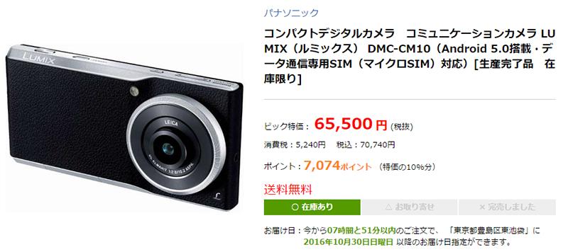 ビックカメラ Panasonic LUMIX DMC-CM10の商品ページ