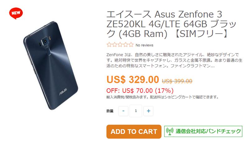 ETOREN週末セールでASUS ZenFone 3 ZE520KL(RAM4GB)が割引販売中