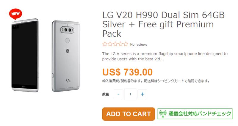 ETORENでLG V20 LG-H990が販売開始