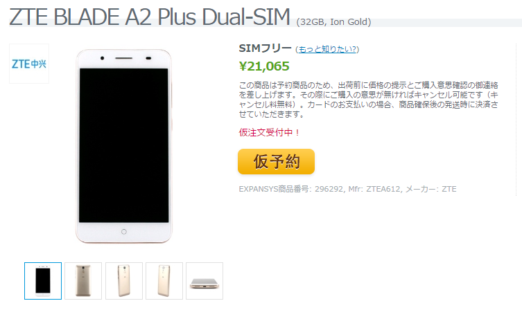 ExpansysでZTE Blade A2 Plusの購入仮予約受付がスタート