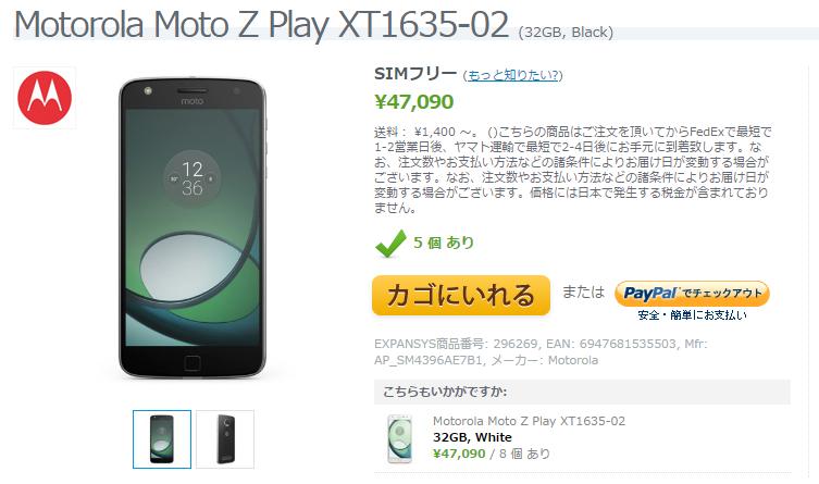 ExpansysでMotorola Moto Z Play XT1635-02が販売開始