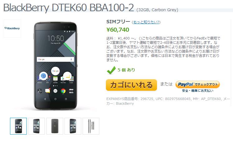 ExpansysでBlackBerry DTEK60の販売がスタート