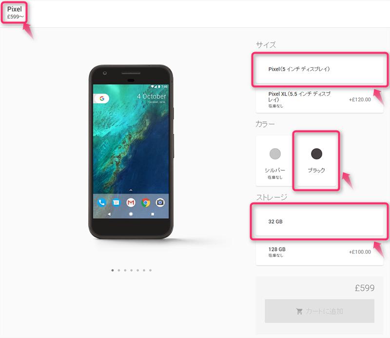 HandtecでGoogle PixelにGoogle Pixelが入荷