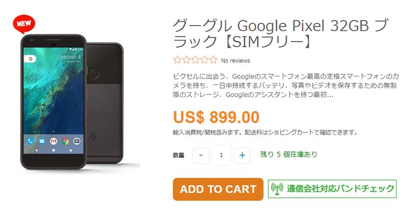 Google Pixel(32GB)の商品ページ