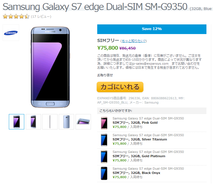 Samsung Galaxy S7 edge(Blue Coral)の商品ページ