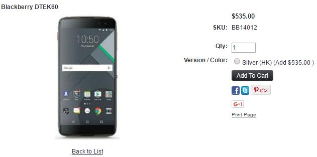 BlackBerry DTEK60の商品ページ