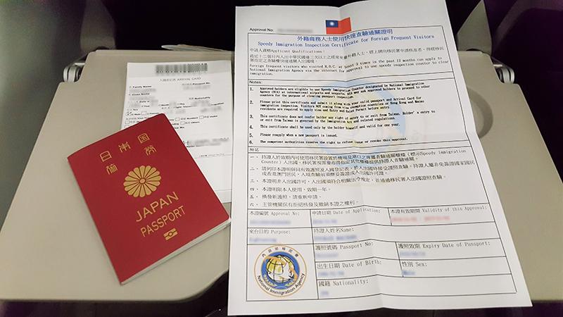 台湾での入国審査がスピーディー...