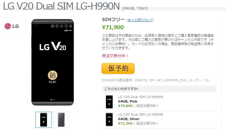 LG V20 LG-H990Nの商品ページ