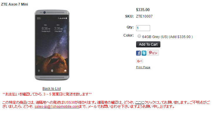 1ShopMobile.comのZTE AXON 7 mini商品ページ