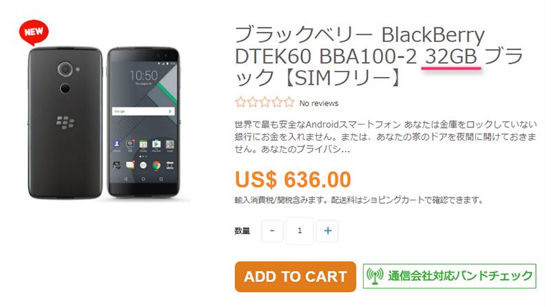 ETORENのBlackBerry DTEK60の商品ページ