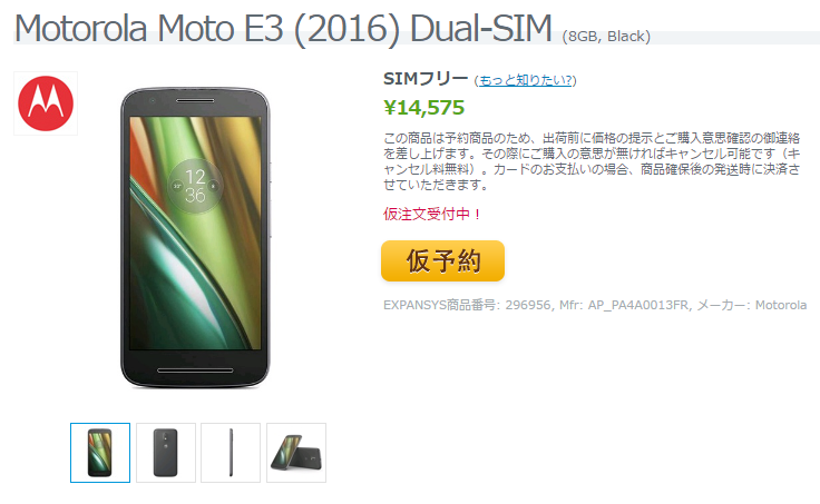 EXPANSYSのMotorola Moto E3の商品ページ