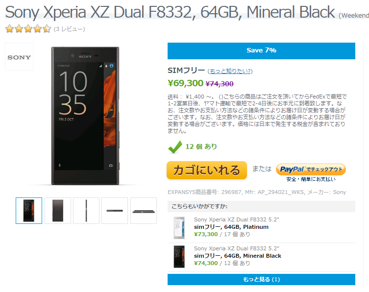 EXPANSYS Sony Xperia XZ の商品ページ