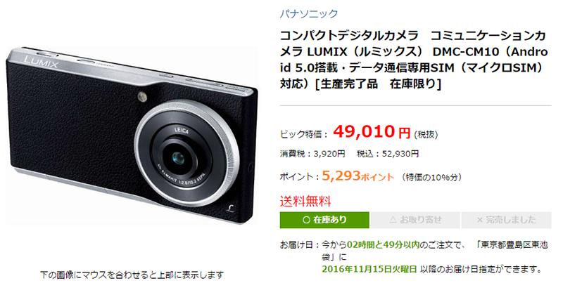 ビックカメラ Panasonic LUMIX DMC-CM10 商品ページ
