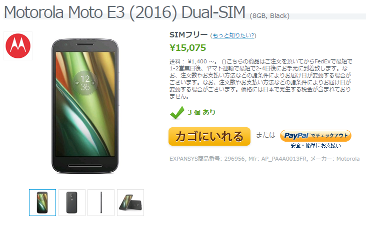 EXPANSYS Motorola Moto E3 商品ページ