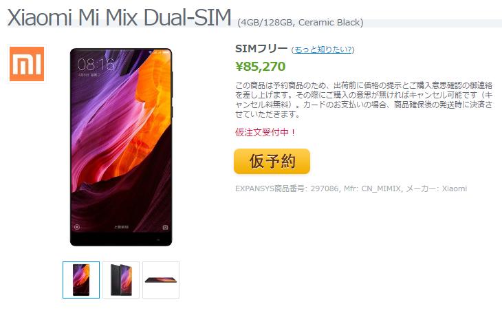 EXPANSYS Xiaomi Mi MIX 商品ページ