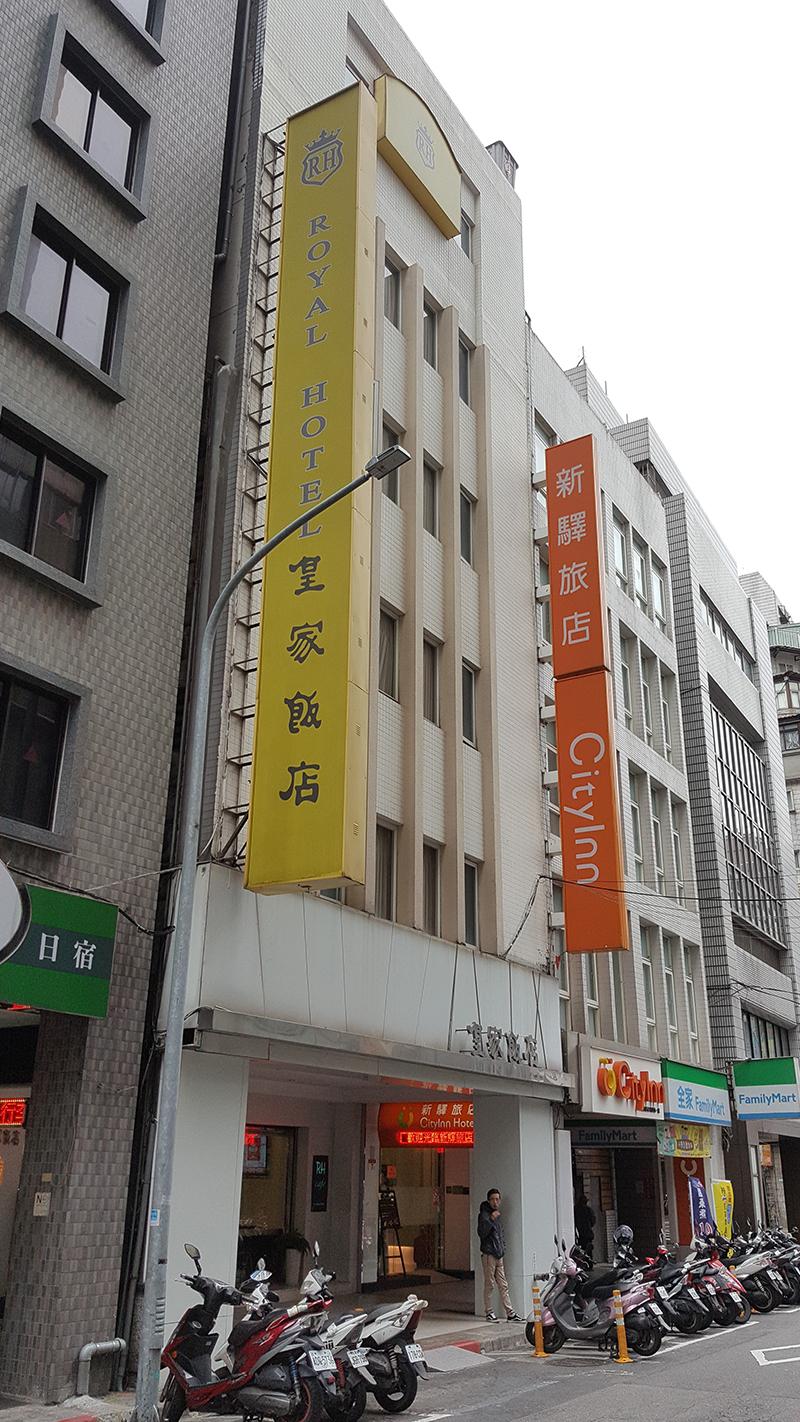 台北 ROYAL HOTEL 皇家飯店