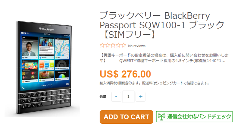 ETOREN BlackBerry Passportの商品ページ