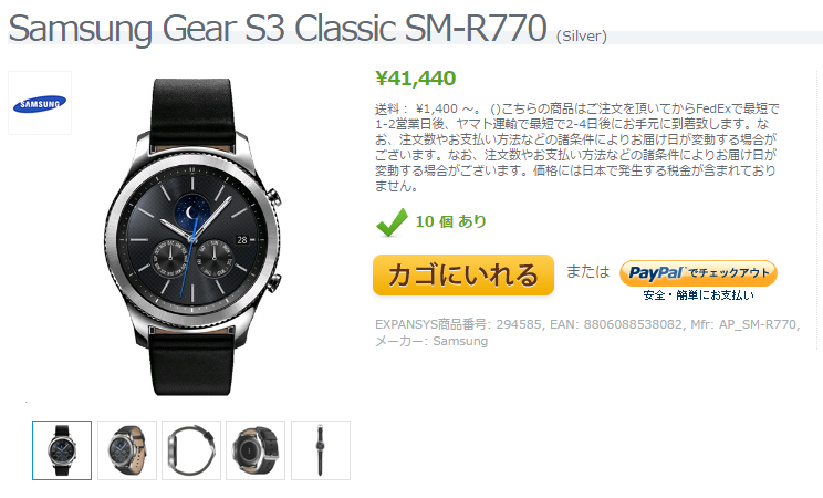 EXPANSYS Samsung Gear S3 Classicの商品ページ
