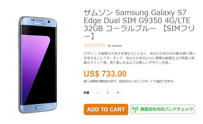 ETOREN Samsung Galaxy S7 edge SM-G9350 商品ページ