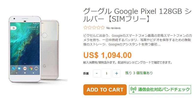 ETOREN Google Pixel 128GB 商品ページ
