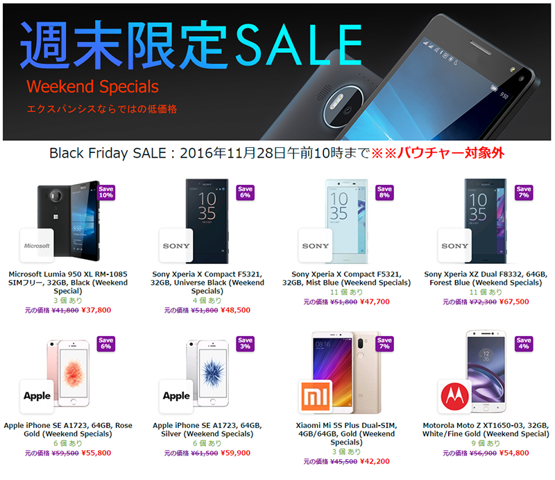Black Friday SALEページ
