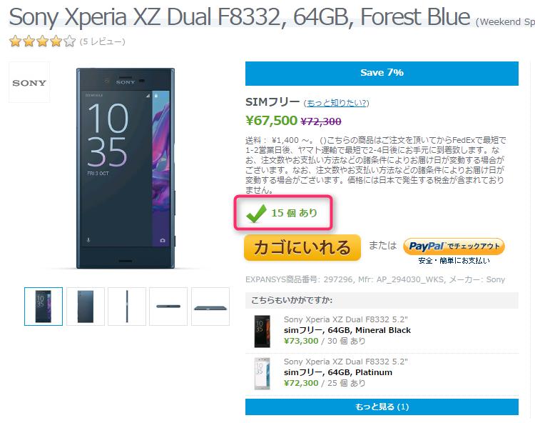 EXPANSYS Xperia XZ 商品ページ