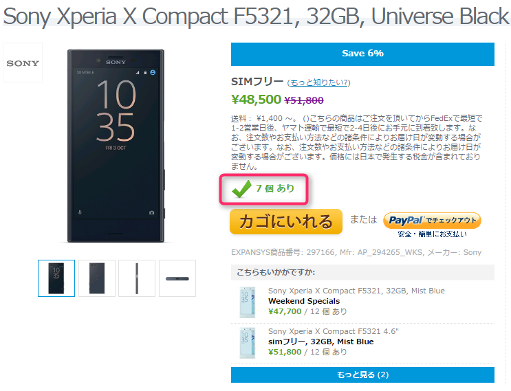 EXPANSYS Xperia X Compact 商品ページ