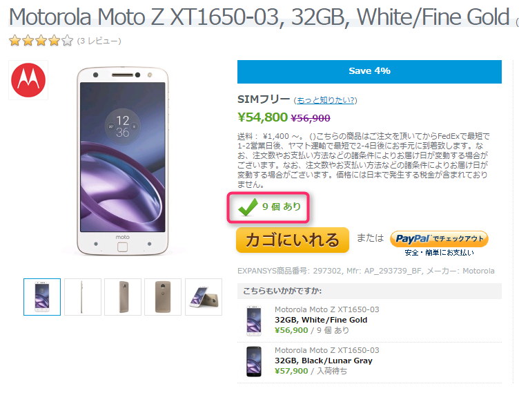 EXPANSYS Moto Z 商品ページ