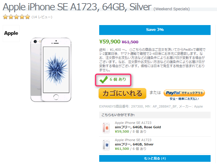 EXPANSYS iPhone SE 商品ページ