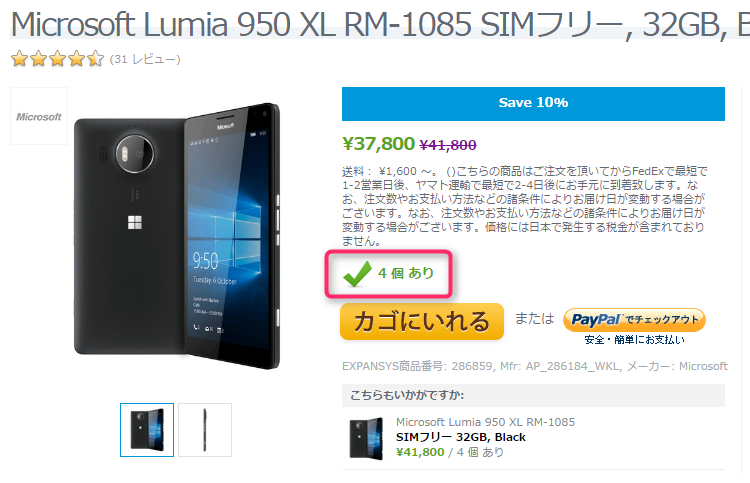 EXPANSYS Lumia 950 XL 商品ページ