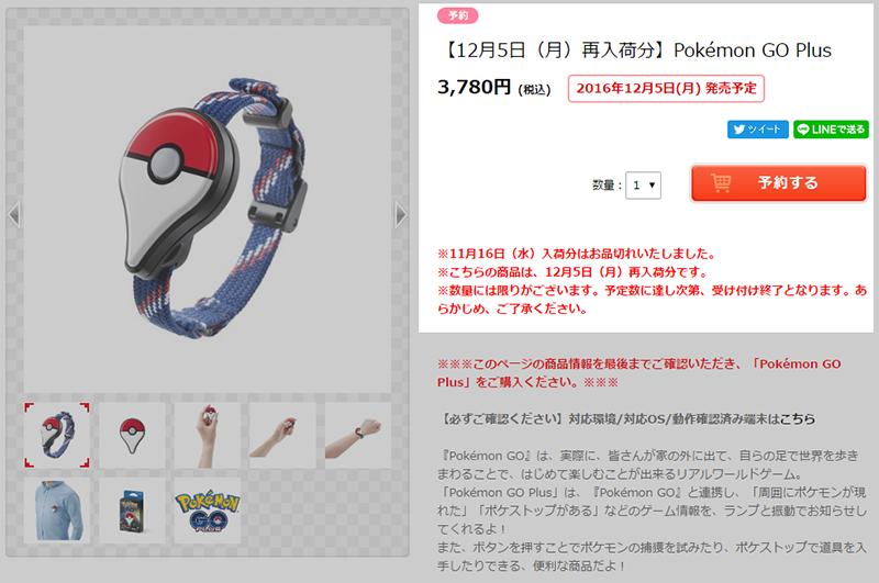 ポケモンセンターオンライン Pokémon GO Plusの商品ページ