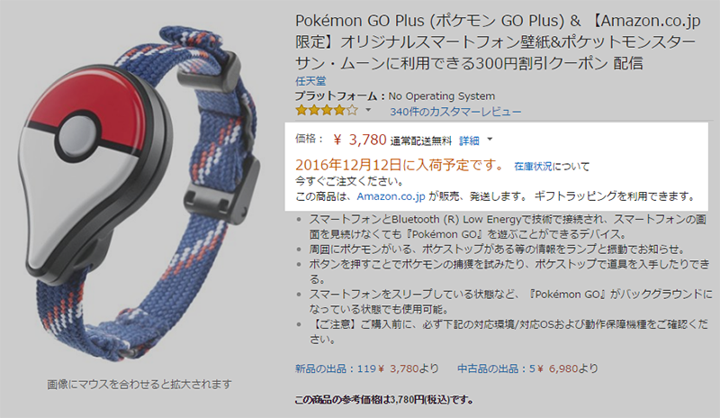 Amazon.co.jp Pokémon GO Plusの商品ページ