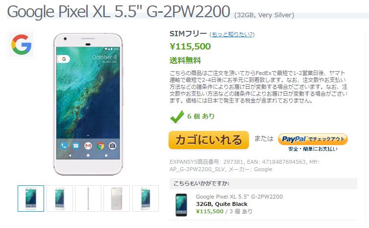 EXPANSYS Google Pixel XLの商品ページ
