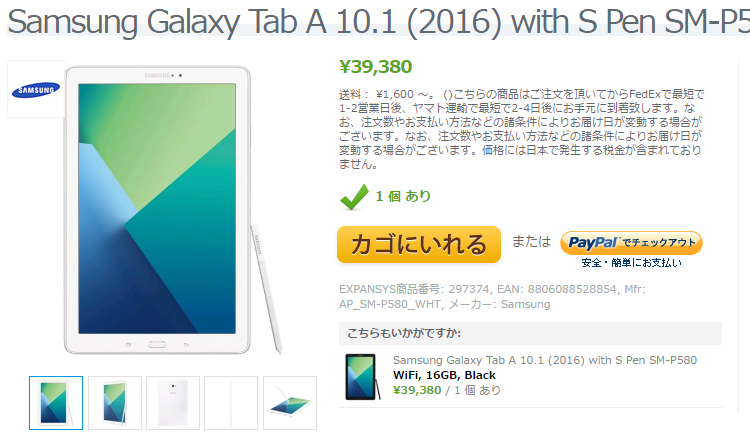 EXPANSYS Samsung Galaxy Tab A 10.1 with Spen 商品ページ