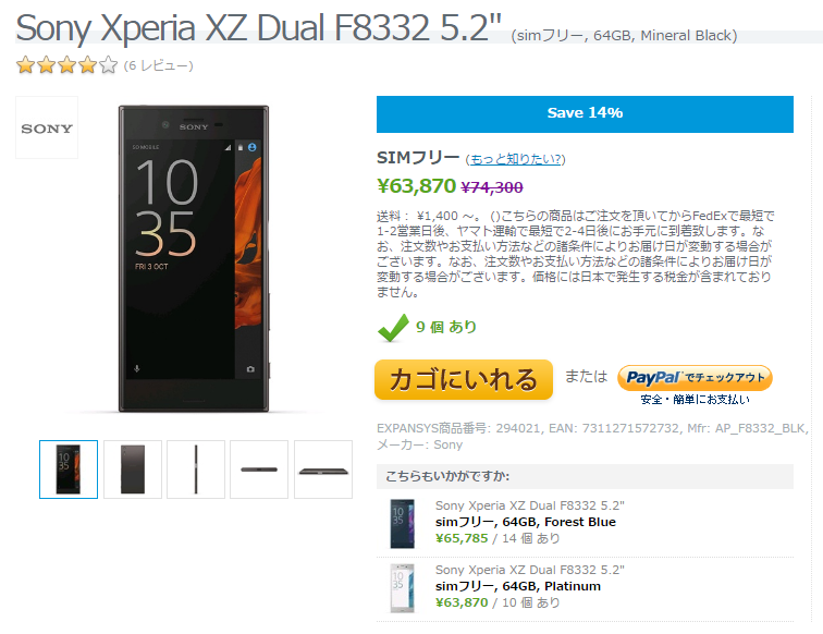EXPANSYS Sony Xperia XZの商品ページ