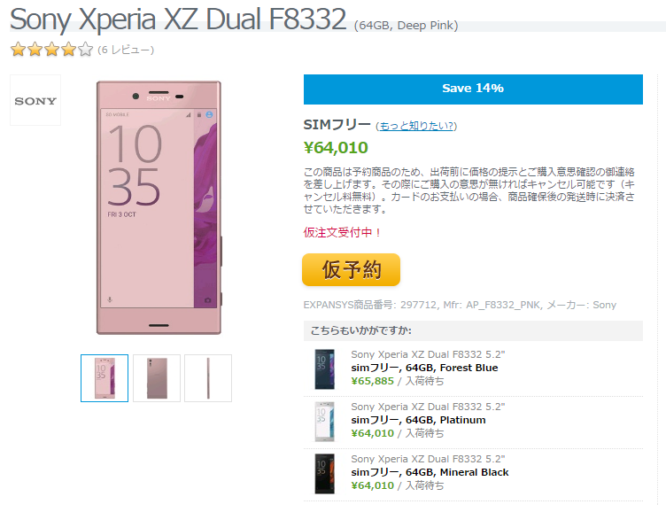 EXPANSYS Sony Xperia XZ Deep Pink 商品ページ