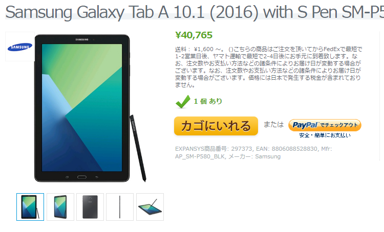 EXPANSYS Galaxy Tab A with S Pen 商品ページ